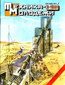 Техника - молодежи 1991 №03