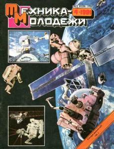 Техника - молодежи 1991 №04