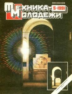Техника - молодежи 1991 №05