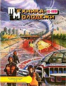 Техника - молодежи 1991 №10