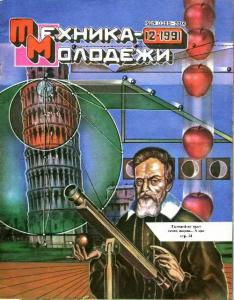 Техника - молодежи 1991 №12