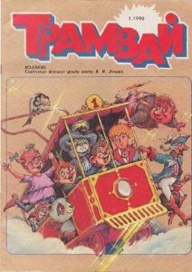 Трамвай 1990 №01