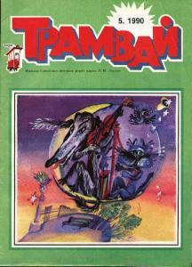 Трамвай 1990 №05