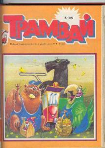Трамвай 1990 №06