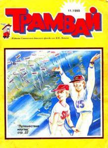 Трамвай 1990 №11