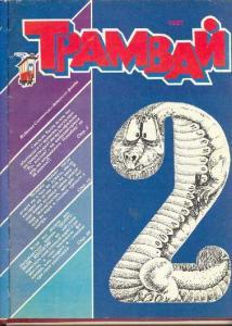 Трамвай 1991 №02