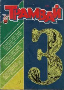 Трамвай 1991 №03