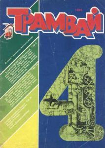 Трамвай 1991 №04