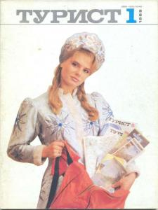 Турист 1989 №01