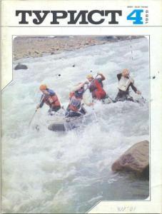 Турист 1989 №04