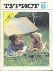 Турист 1989 №06
