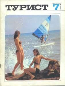 Турист 1989 №07
