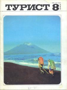 Турист 1989 №08
