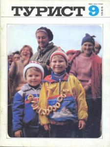 Турист 1989 №09