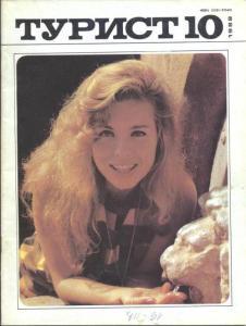 Турист 1989 №10