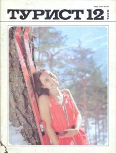 Турист 1989 №12