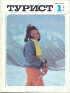 Турист 1990 №01