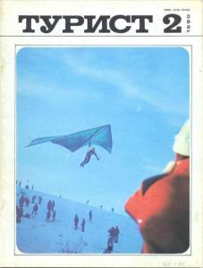 Турист 1990 №02