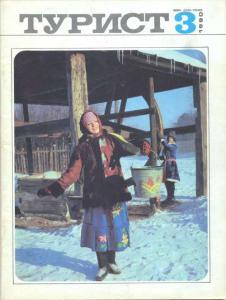 Турист 1990 №03