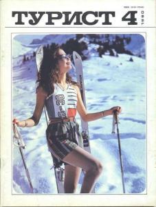 Турист 1990 №04