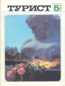 Турист 1990 №05