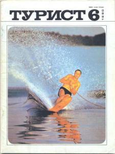 Турист 1990 №06