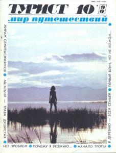 Турист 1990 №10