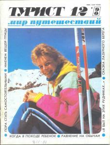 Турист 1990 №12