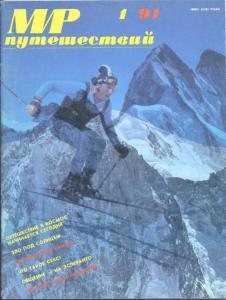 Турист 1991 №01
