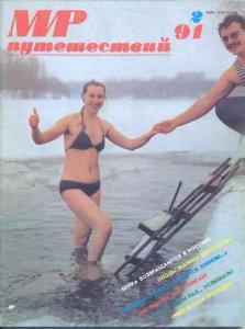 Турист 1991 №02
