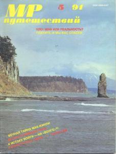 Турист 1991 №05