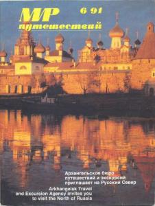 Турист 1991 №06