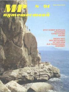 Турист 1991 №08