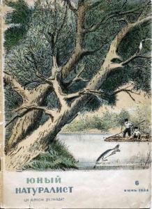 Юный натуралист 1938 №06