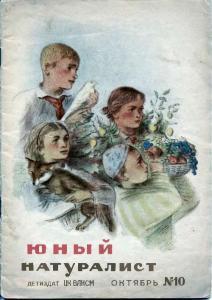Юный натуралист 1938 №10
