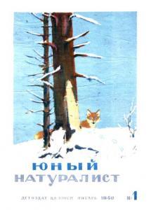Юный натуралист 1940 №01