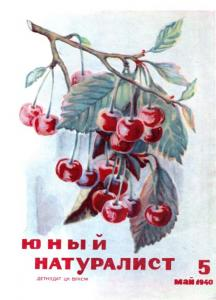 Юный натуралист 1940 №05