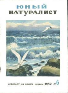 Юный натуралист 1940 №06