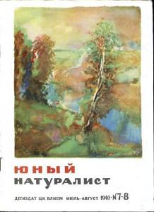 Юный натуралист 1940 №07-08