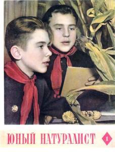 Юный натуралист 1956 №01