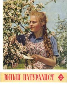 Юный натуралист 1956 №02