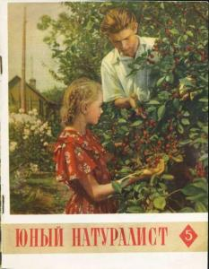 Юный натуралист 1956 №05