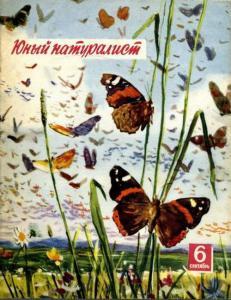 Юный натуралист 1956 №06