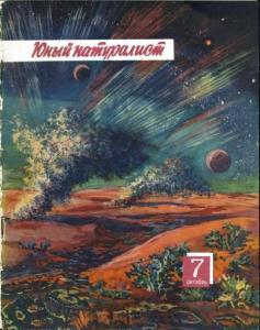 Юный натуралист 1956 №07