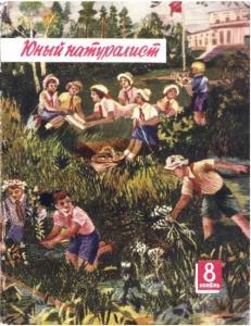 Юный натуралист 1956 №08
