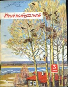 Юный натуралист 1957 №03