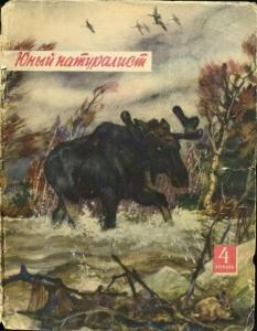 Юный натуралист 1957 №04