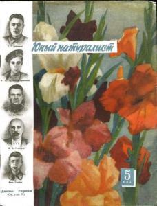 Юный натуралист 1957 №05