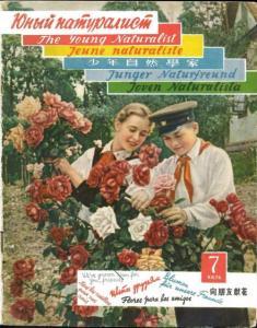 Юный натуралист 1957 №07