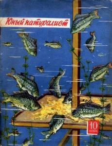 Юный натуралист 1957 №10